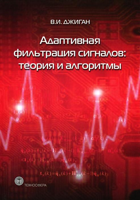 В. И. Джиган Адаптивная фильтрация сигналов. Теория и алгоритмы