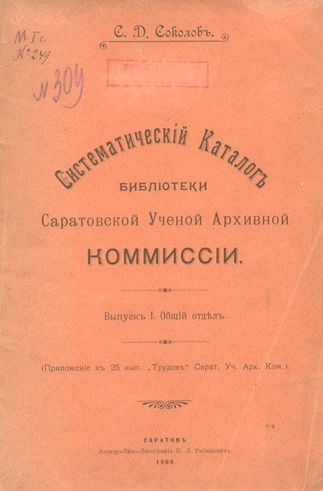 Систематический каталог библиотеки Саратовской ученой архивной комиссии инструмент омбра каталог