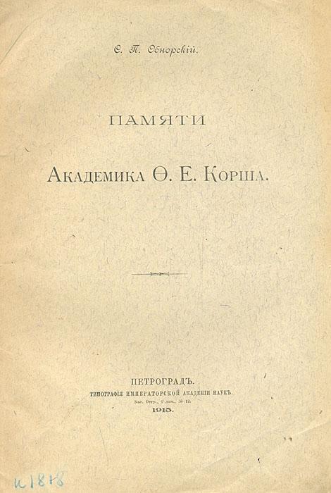 Памяти академика Ф. Е. Корша анташкевич е хроника одного полка 1915 год