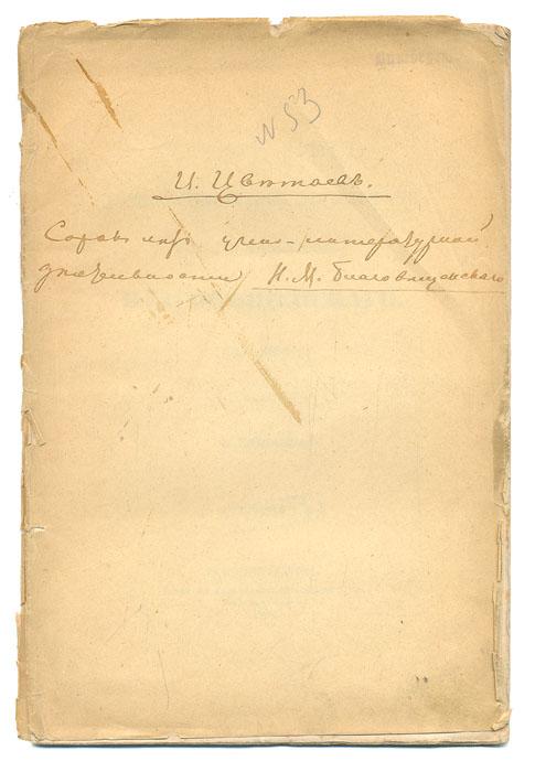 Сорок лет учено-литературной деятельности Николая Михайловича Благовещеского (1848-1888)