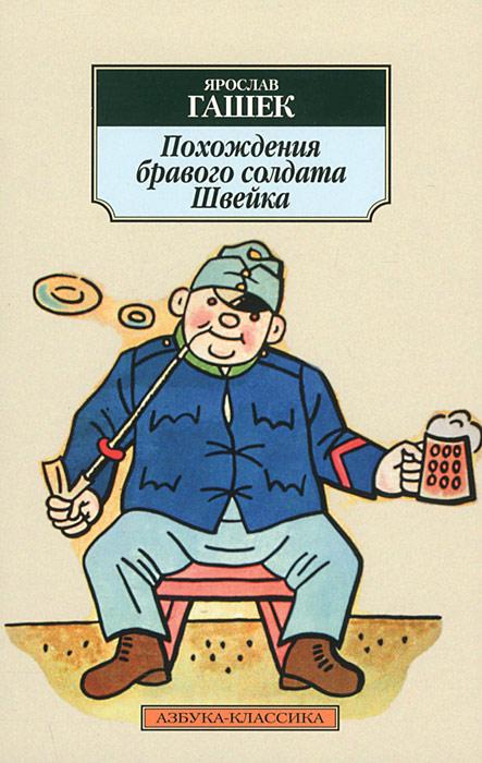 Ярослав Гашек Похождения бравого солдата Швейка гашек я похождения бравого солдата швейка рассказы