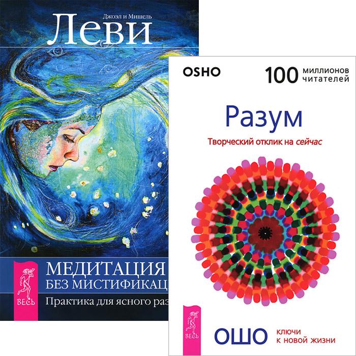 Джоэл и Мишель Леви, Ошо Медитация - без мистификаций. Разум. Творческий отклик на сейчас (комплект из 2 книг) levi s® le306dmlqo35