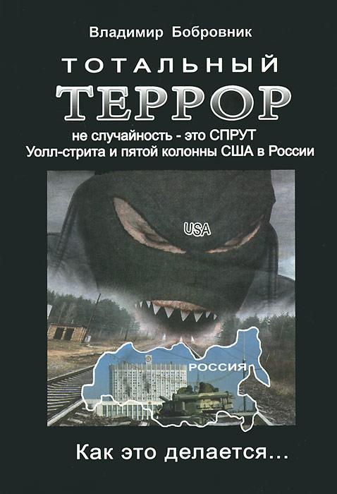 Владимир Бобровник Тотальный террор не случайность - это СПРУТ Уолл-стрита и пятой колонны США в России