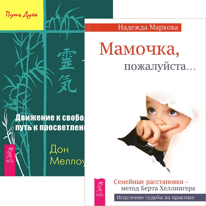 Мамочка, пожалуйста… Движение к свободе. Путь к просветлению (комплект из 2 книг). Надежда Маркова, Дон Меллоушип