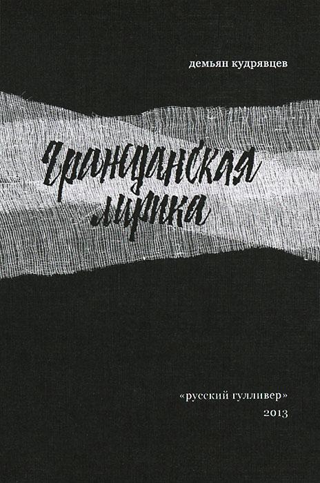 Демьян Кудрявцев Гражданская лирика