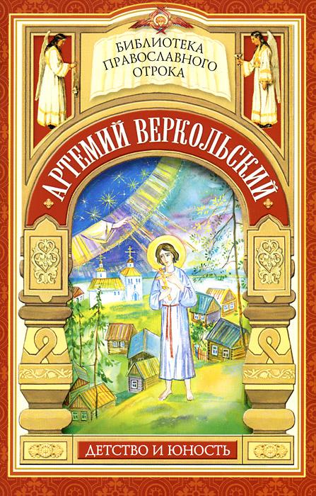 Елена Еремина Артемий Веркольский. Детство и юность елена кальницкая детство в петергофе