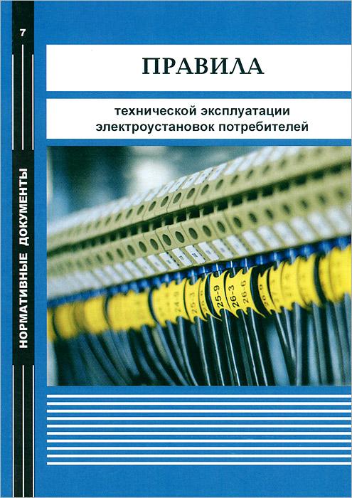 Правила технической эксплуатации электроустановок потребителей несимметричные режимы работы электрических сетей page 3
