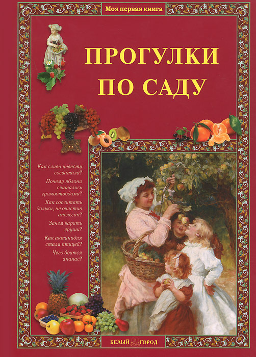 Елена Ракитина Прогулки по саду подушка на стул арти м райский сад