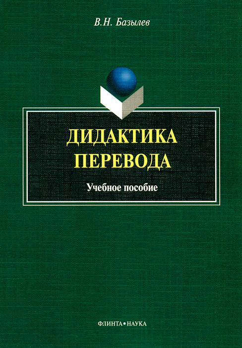 9785976515642 - В. Н. Базылев: Дидактика перевода - Книга