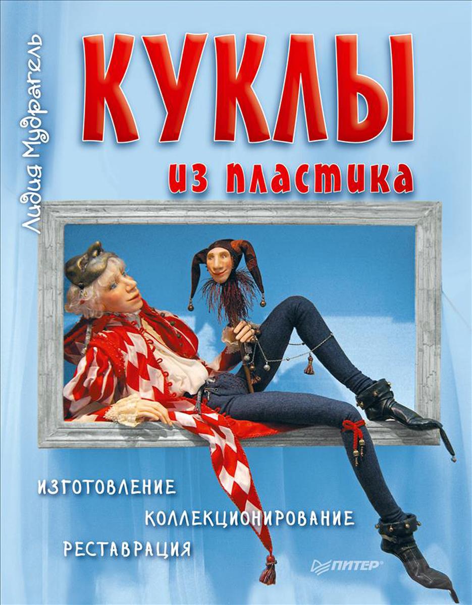 Zakazat.ru: Куклы из пластика. Изготовление, коллекционирование, реставрация. Лидия Мудрагель