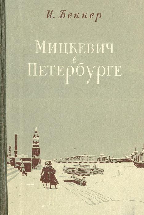 Мицкевич в Петербурге