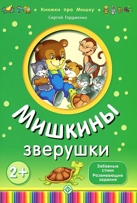 Сергей Гордиенко Мишкины зверушки