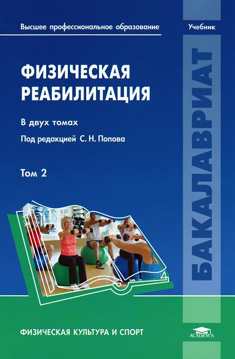 Физическая реабилитация. В 2 томах. Том 2