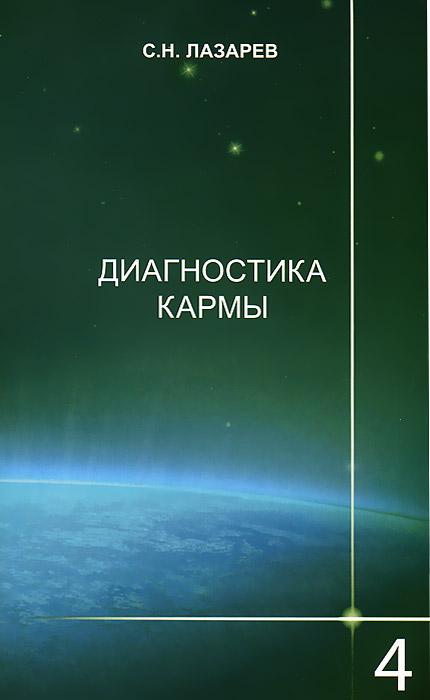 Диагностика кармы. Книга 4. Прикосновение к будущему. С. Н. Лазарев