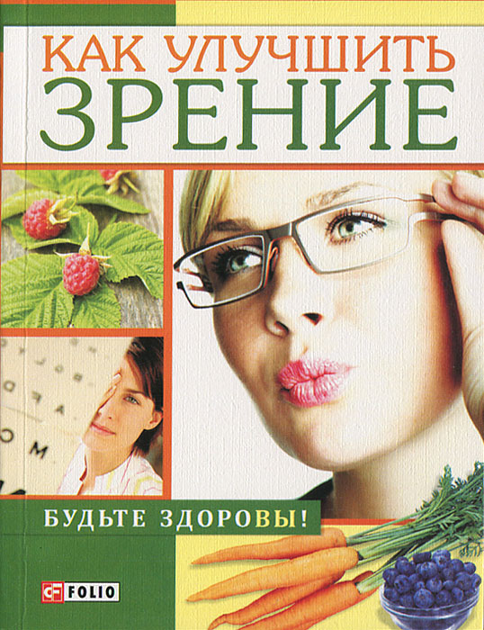 В. Онищенко Как улучшить зрение
