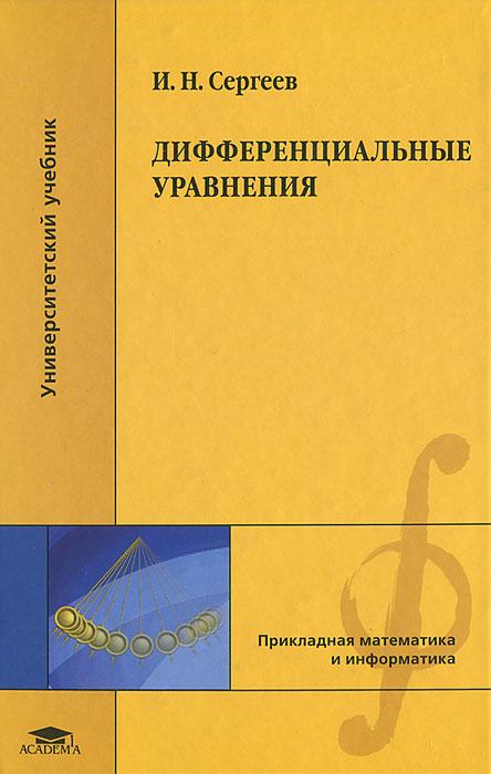 И. Н. Сергеев Дифференциальные уравнения сергеев и н математика задачи с ответами и решениями
