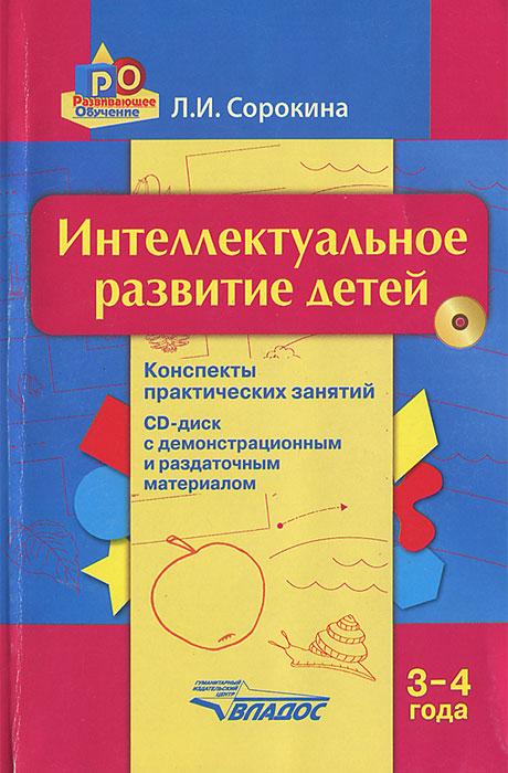 Интеллектуальное развитие детей. 3-4 года. Конспекты практических занятий (+ CD-ROM)