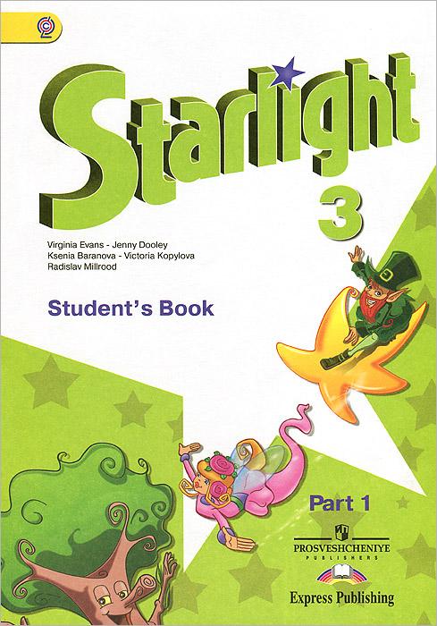 К. М. Баранова, Д. Дули, В. В. Копылова, Р. П. Мильруд, В. Эванс Starlight 3: Student's Book: Part 1 / Английский язык. 3 класс. Учебник. В 2 частях. Часть 1 ISBN: 978-5-09-029307-5, 978-5-09-029308-7, 978-5-09-046095-5 ландшафтное освещение starlight rgb 1 5 stc 480 1 5 rgbc
