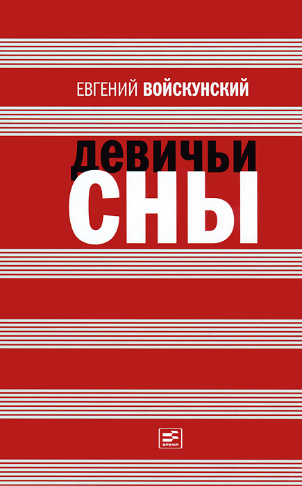 Евгений Войскунский Девичьи сны сны и судьбы