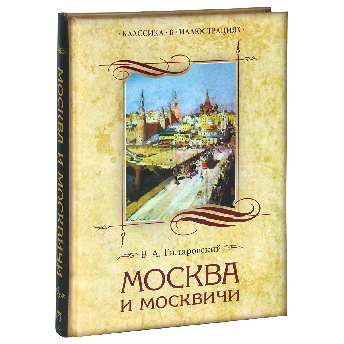 В. А. Гиляровский Москва и москвичи интернет магазины вытяжки москва