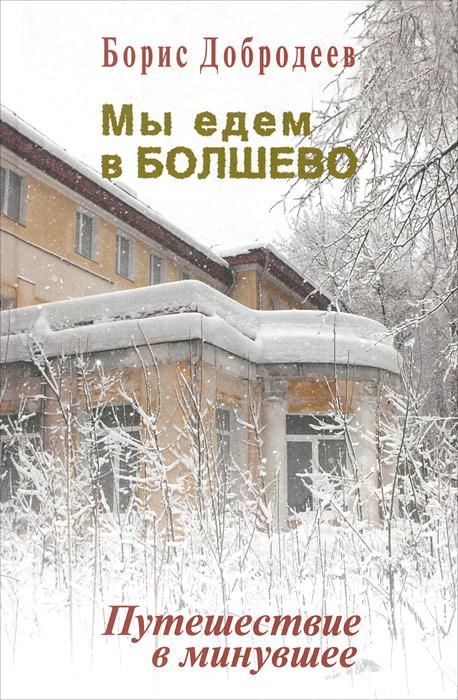 Мы едем в Болшево. Путешествие в минувшее