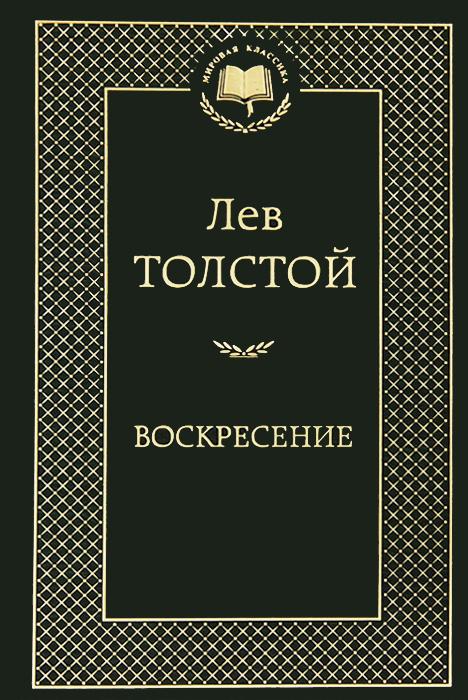 Лев Толстой Воскресение воскресение бога воплощенного