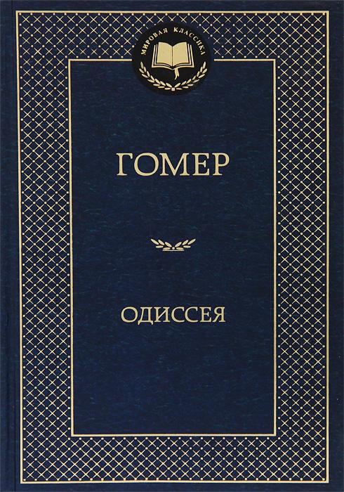 Одиссея. Гомер