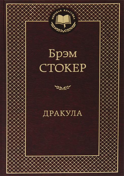 Брэм Стокер Дракула