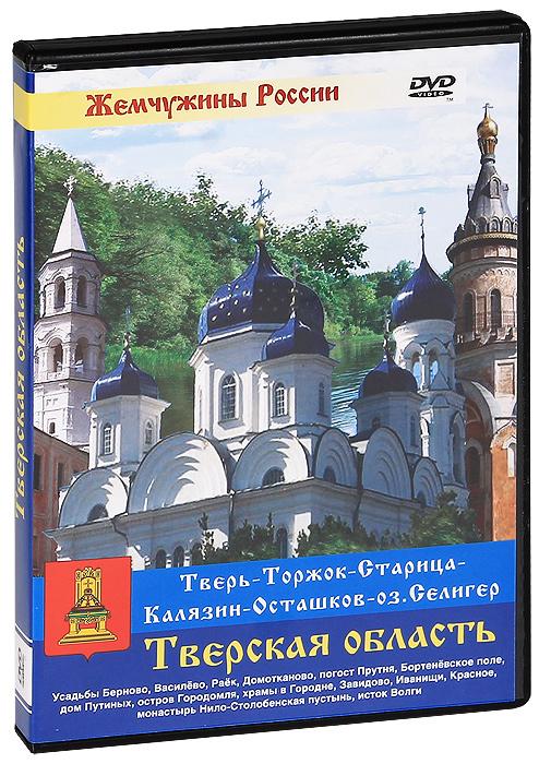 Тверская область (+ путеводитель) дома земля тверская область