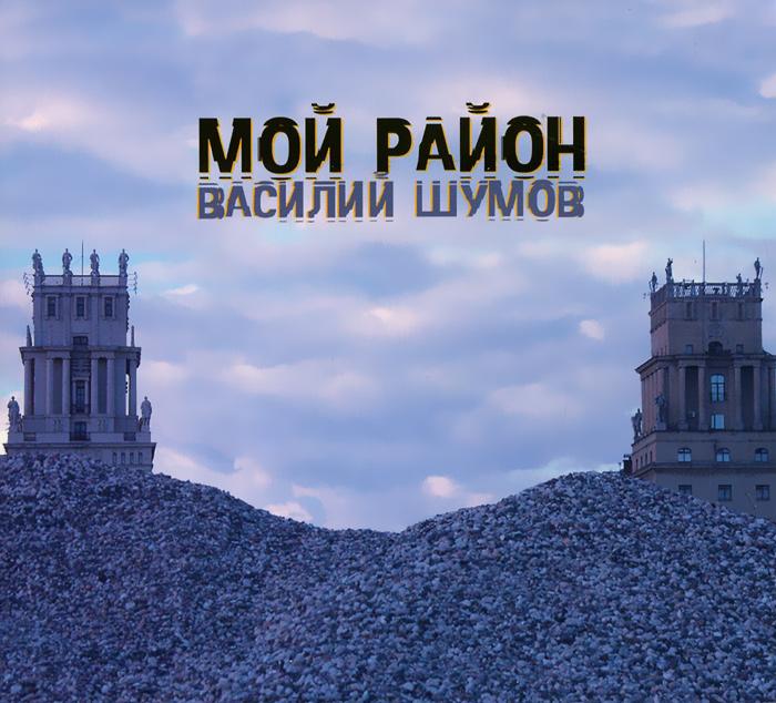 Василий Шумов Василий Шумов. Мой район василий яновский любовь вторая