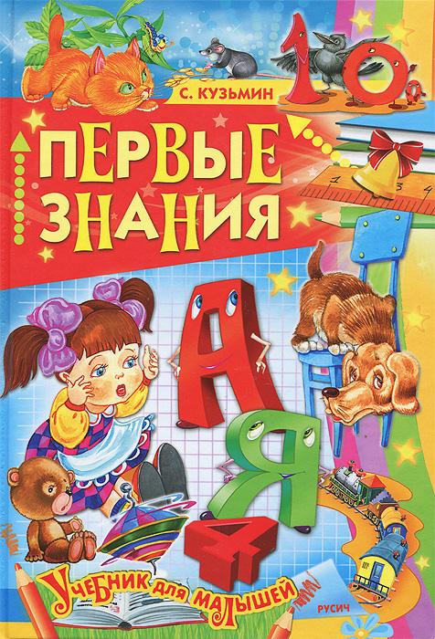 С. Кузьмин Первые знания