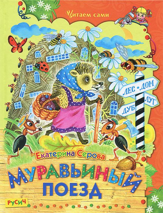 Екатериан Серова Муравьиный поезд билет на поезд из екатеринбурга до серова в москве