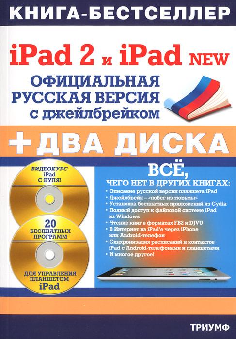 Скачать iPad 2 и iPad 2 NEW. Официциальная русская версия с джейлбрейком. 2 быстро