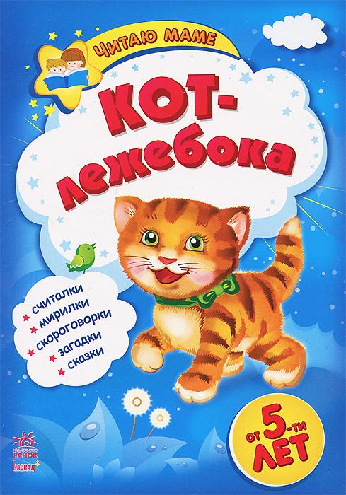 Кот-лежебока рассказы и сказки