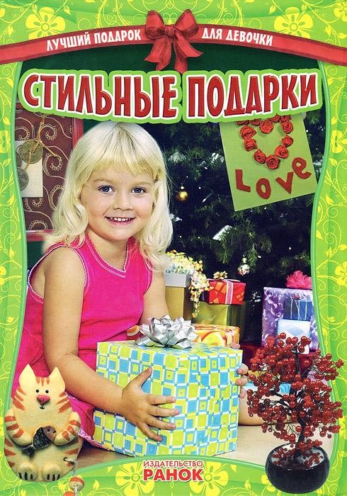 Стильные подарки