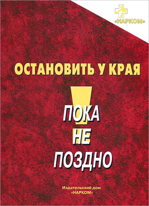 Zakazat.ru: Остановить у края