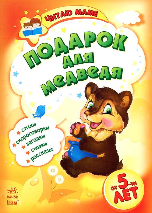 Подарок для медведя рассказы и сказки
