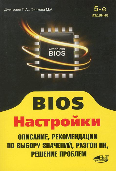П. А. Дмитриев, М. А. Финкова, Р. Г. Прокди BIOS. Настройки адриан вонг справочник по параметрам bios