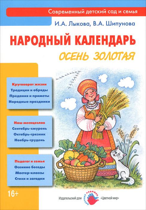 Народный календарь. Осень золотая