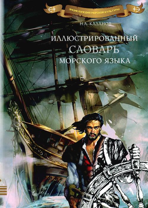 Н. А. Каланов Иллюстрированный словарь морского языка