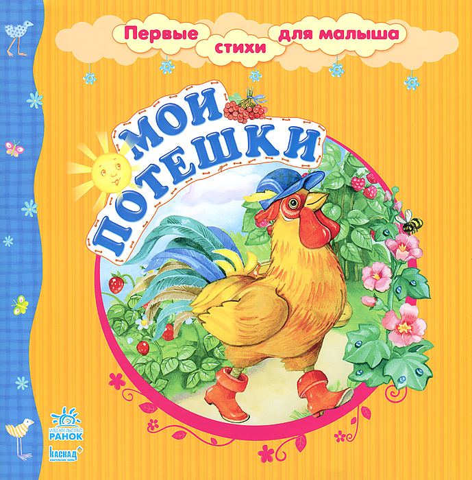 Мои потешки книга для детей clever мои первые слова веселые загадки