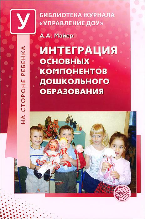 Интеграция основных компонентов дошкольного образования