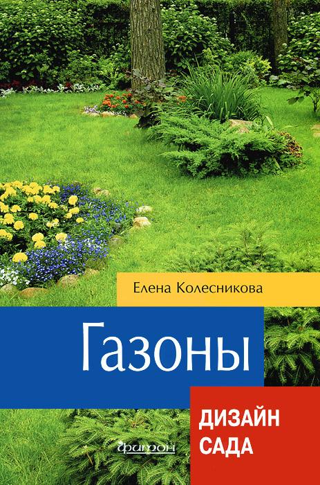 Елена Колесникова Газоны газон лужайка семена