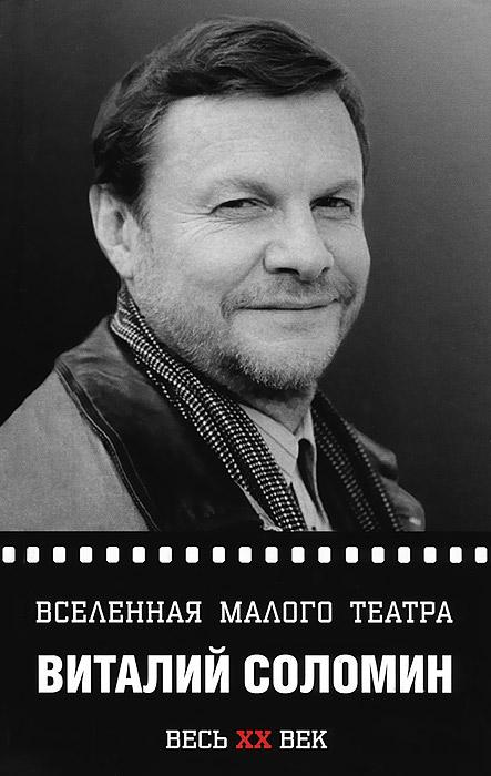 Светлана Овчинникова, Майя Карапетян Виталий Соломин. Вселенная Малого театра