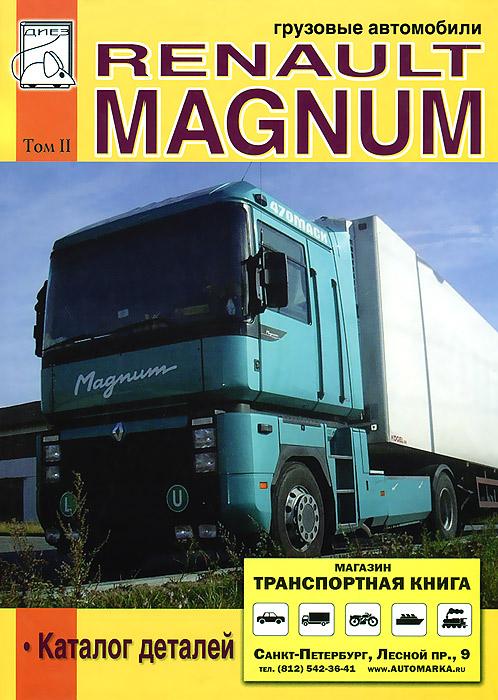 Грузовые автомобили Renault Magnum. Том 2. Каталог деталей каталог яндекс газеты
