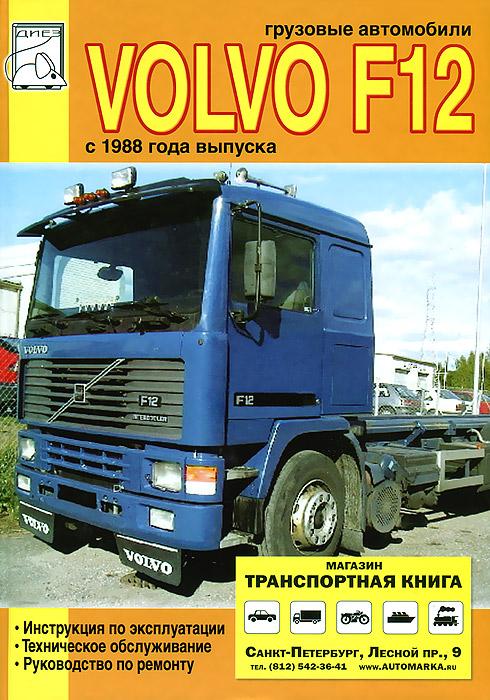 Грузовые автомобили Volvo FH12 с 1998 года выпуска куплю задний бампер на сузуки эскудо 1998 года