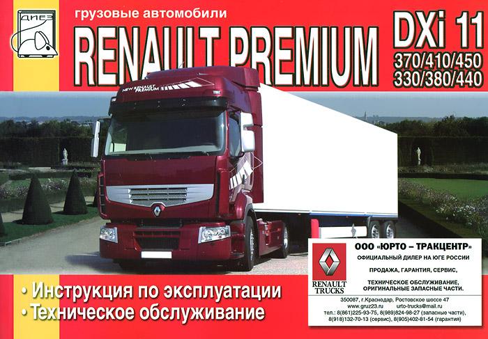 Грузовые автомобили Renault Premium DXi 11370/410/540/330/380/440, DXi 11 (DOI) 330/380/440. Инструкция по эксплуатации, техническое обслуживание инструкция по эксплуатации фольксваген пассат b5