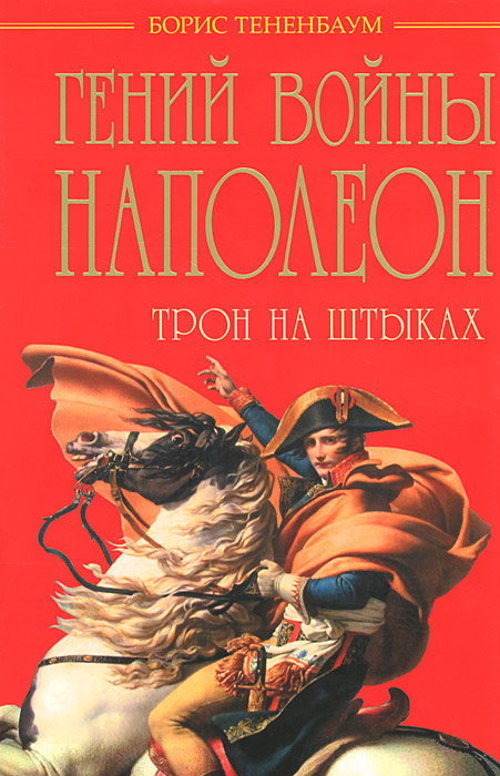 Борис Тененбаум Гений войны Наполеон. Трон на штыках борис тененбаум гений войны наполеон трон на штыках