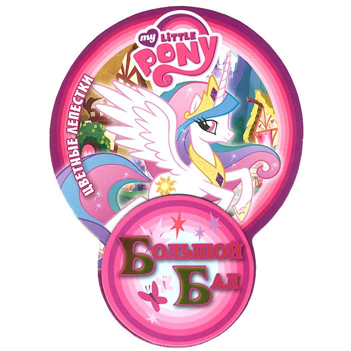 Мой маленький пони. Большой бал. Цветные лепестки. Книжка-игрушка