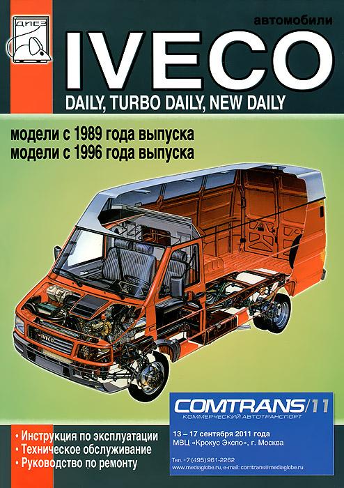 Автомобили Iveco Daily, Turbo Daily, New Daily. Инструкция по эксплуатации, техническое обслуживание, руководство по ремонту